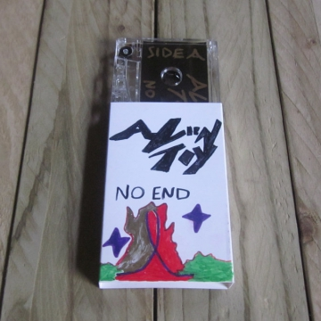 Alien Toy - No End Single